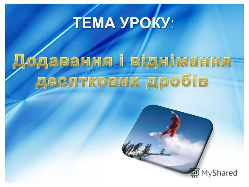 УРОК –ГРА «Зимова спартакіада»