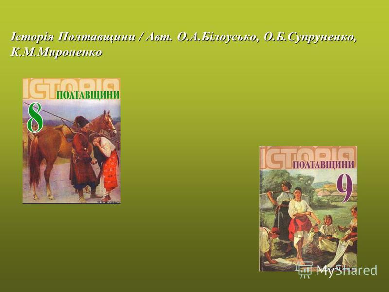 Історія Полтавщини / Авт. О.А.Білоусько, О.Б.Супруненко, К.М.Мироненко