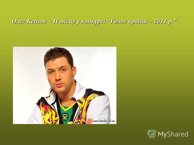 Олег Кензов - ІІ місце у конкурсі Голос країни – 2011 р.
