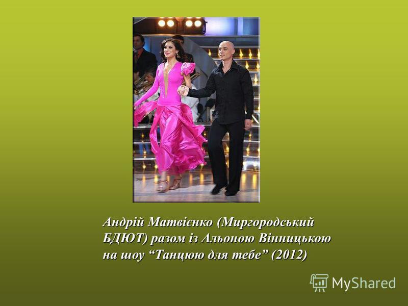 Андрій Матвієнко (Миргородський БДЮТ) разом із Альоною Вінницькою на шоу Танцюю для тебе (2012)