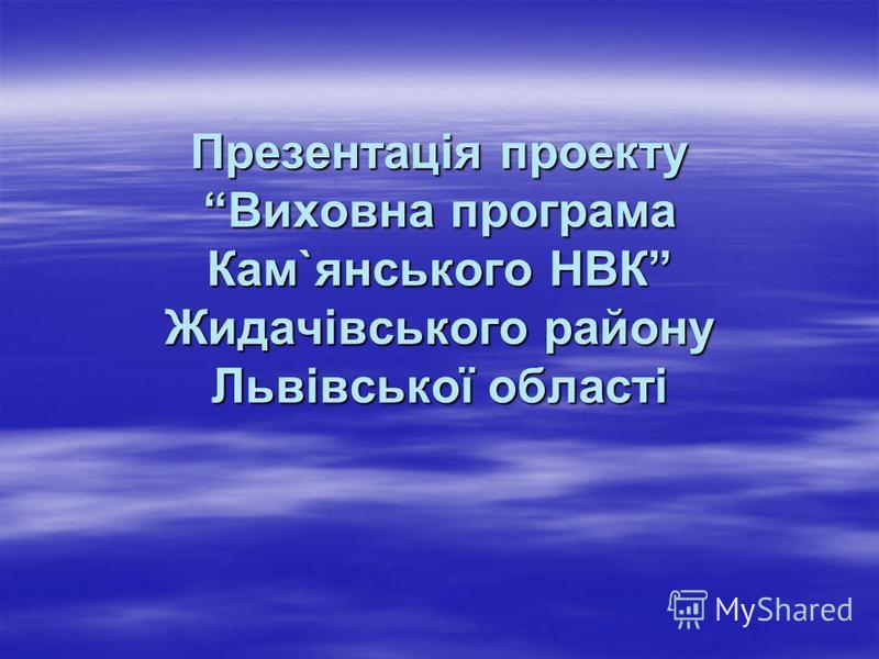 Презентація проекту Виховна програма Кам`янського НВК Жидачівського району Львівської області