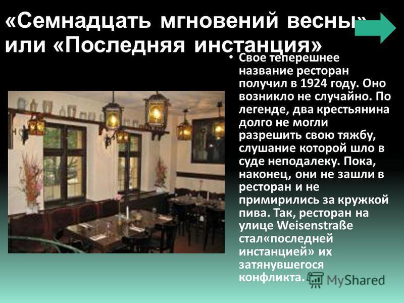 Свое теперешнее название ресторан получил в 1924 году. Оно возникло не случайно. По легенде, два крестьянина долго не могли разрешить свою тяжбу, слушание которой шло в суде неподалеку. Пока, наконец, они не зашли в ресторан и не примирились за кружк