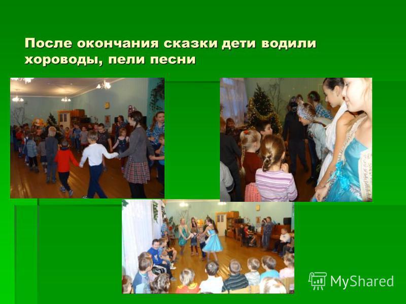 После окончания сказки дети водили хороводы, пели песни