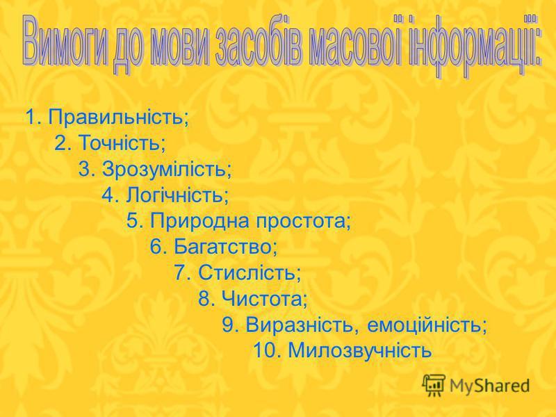 1. Правильність; 2. Точність; 3. Зрозумілість; 4. Логічність; 5. Природна простота; 6. Багатство; 7. Стислість; 8. Чистота; 9. Виразність, емоційність; 10. Милозвучність