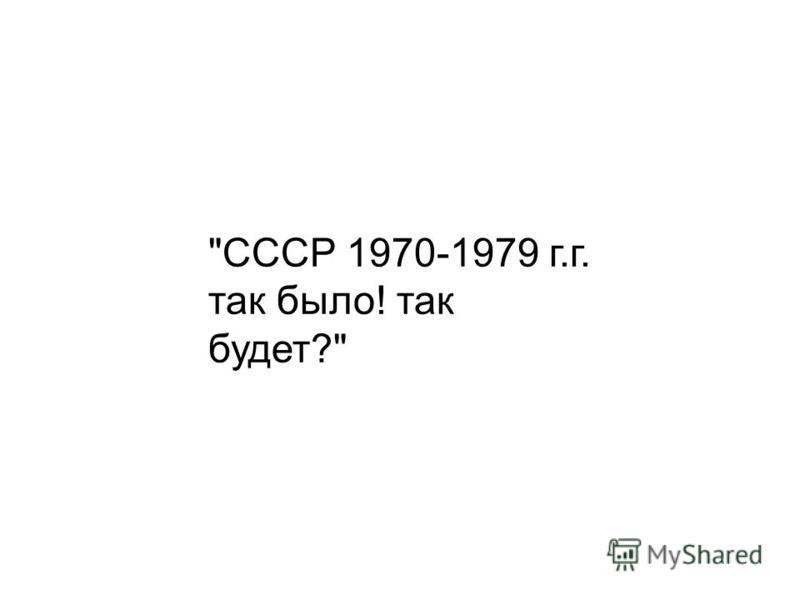 СССР 1970-1979 г.г. так было! так будет?