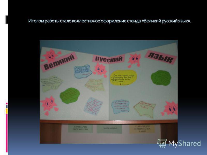 Итогом работы стало коллективное оформление стенда «Великий русский язык».