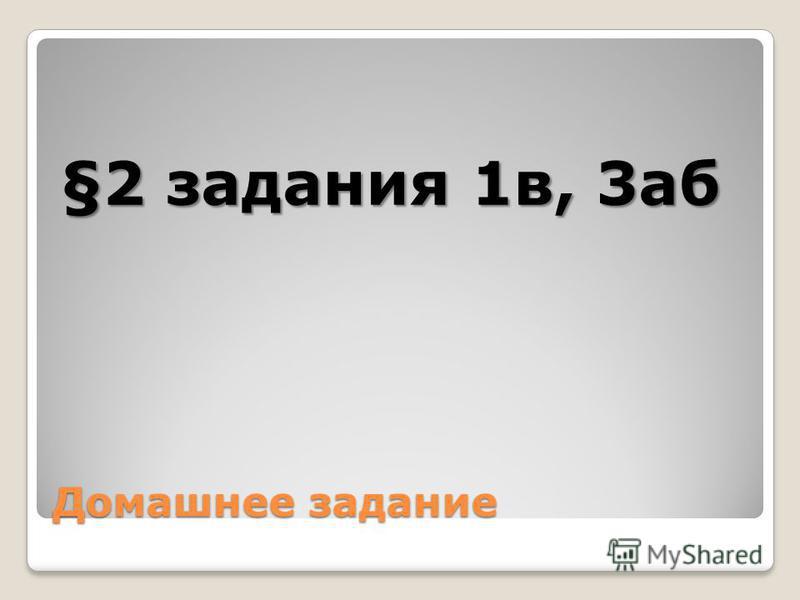 Домашнее задание §2 задания 1 в, 3 аб