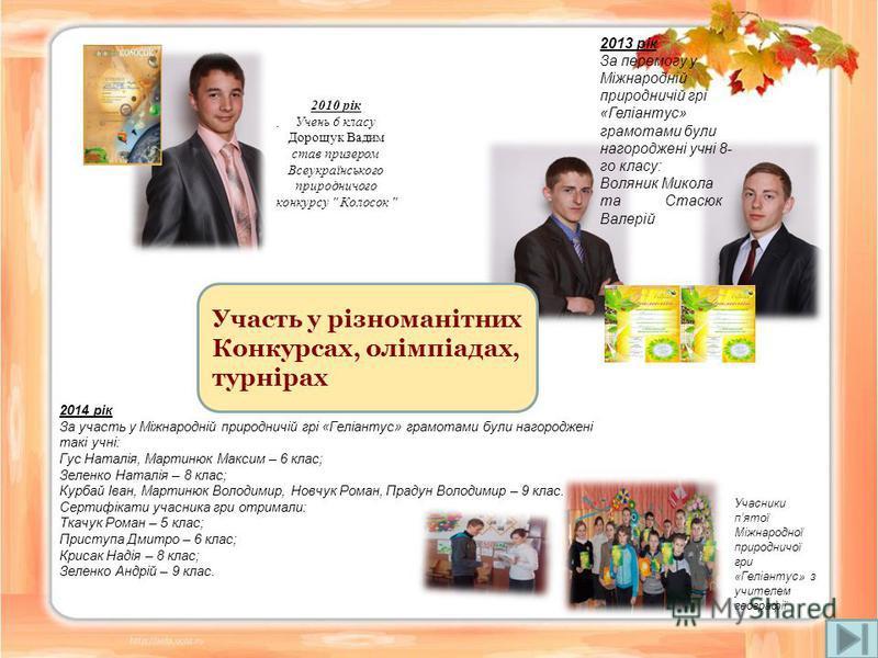 . 2010 рік Учень 6 класу Дорощук Вадим став призером Всеукраїнського природничого конкурсу