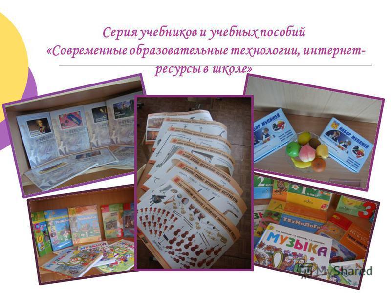 Серия учебников и учебных пособий «Современные образовательные технологии, интернет- ресурсы в школе»