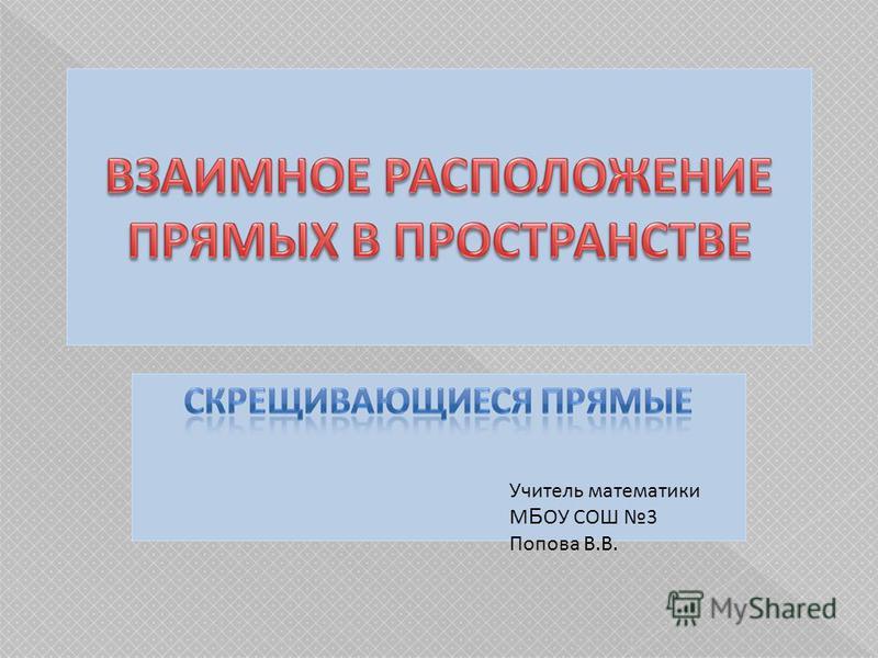 Учитель математики М Б ОУ СОШ 3 Попова В.В.