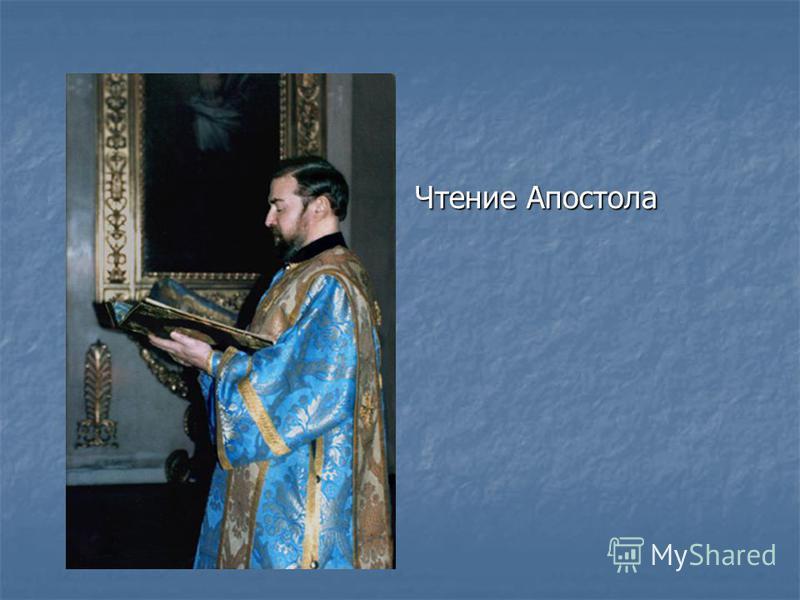Чтение Апостола