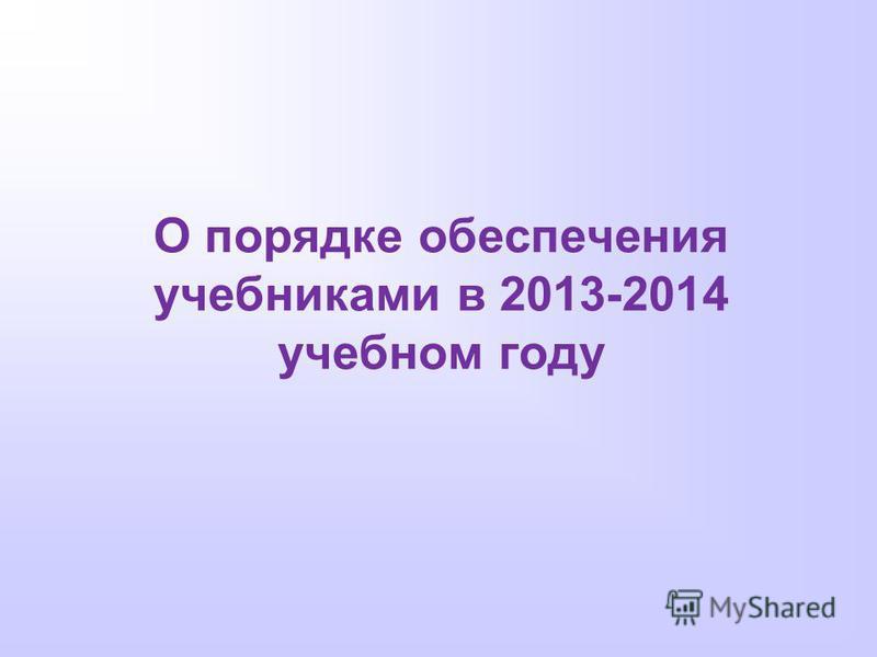 О порядке обеспечения учебниками в 2013-2014 учебном году