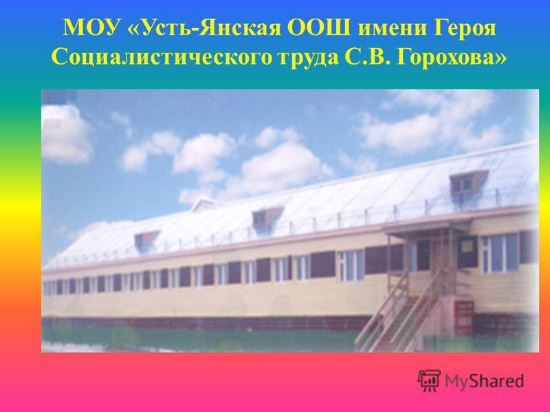 МОУ «Усть-Янская ООШ имени Героя Социалистического труда С.В. Горохова»
