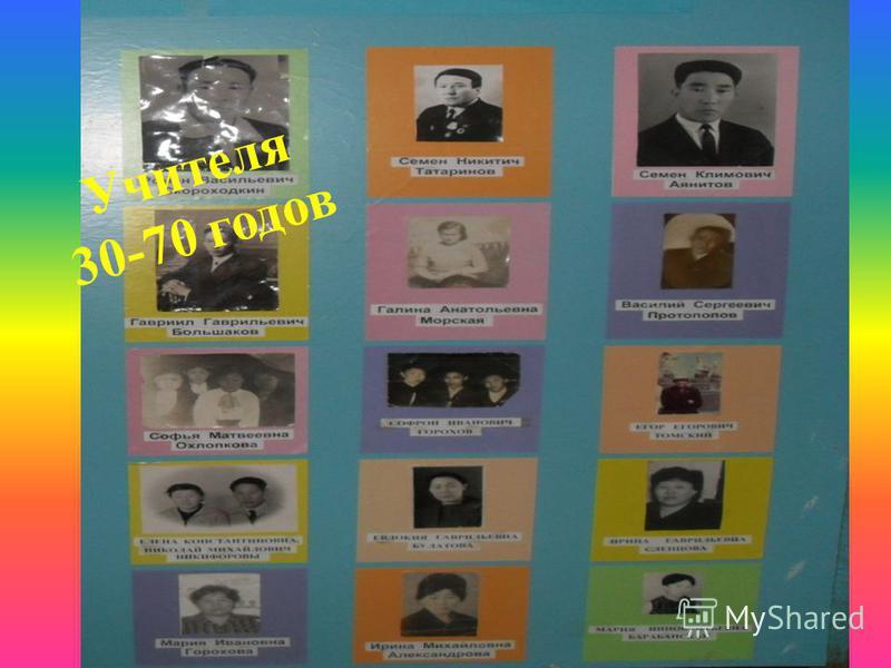 Учителя 30-70 годов