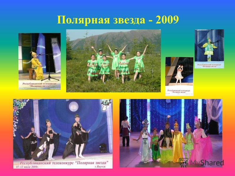 Полярная звезда - 2009
