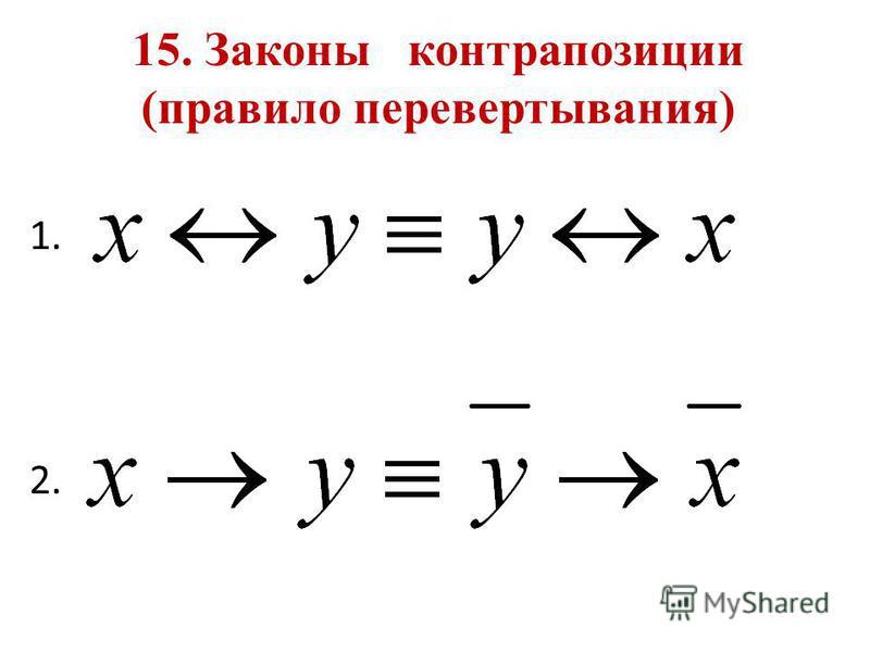 15. Законы контрапозиции (правило перевертывания) 1. 2.