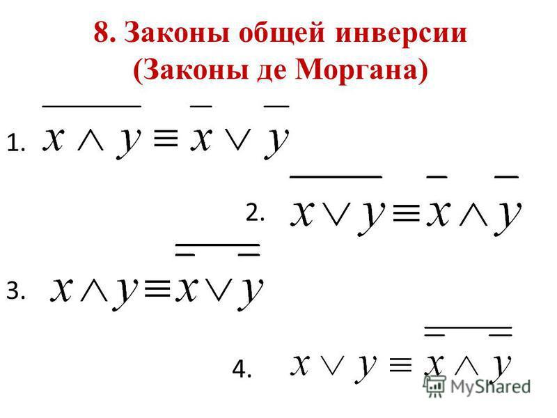 8. Законы общей инверсии (Законы де Моргана) 1. 2. 3. 4.