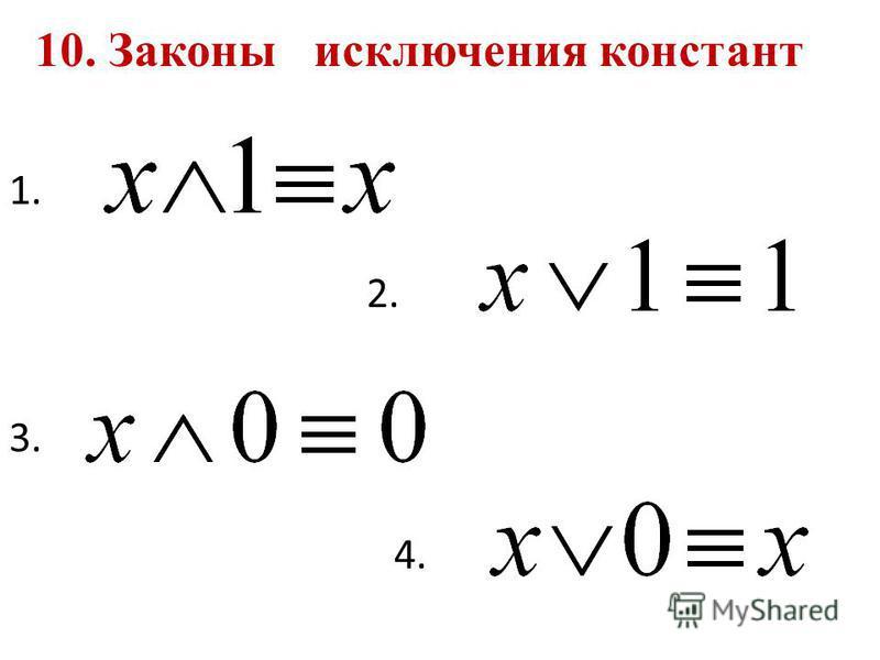 10. Законы исключения констант 1. 2. 3. 4.
