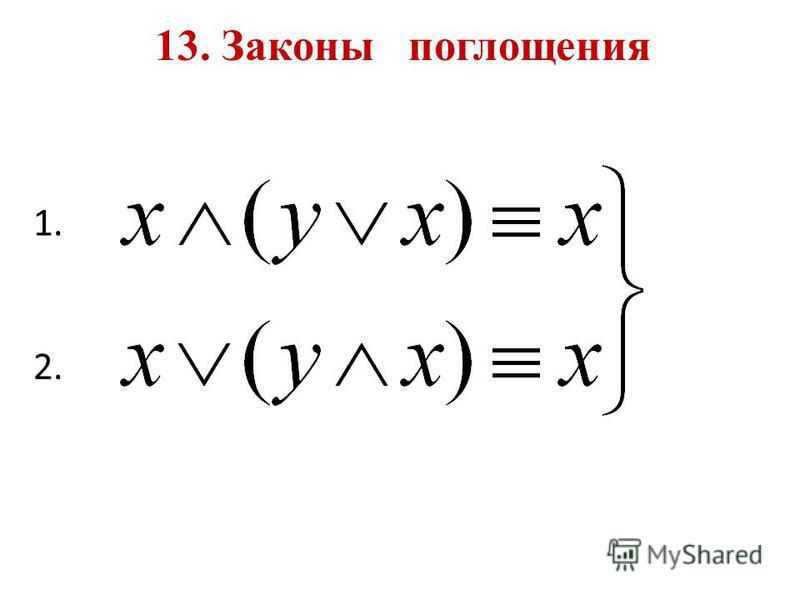 13. Законы поглощения 1. 2.