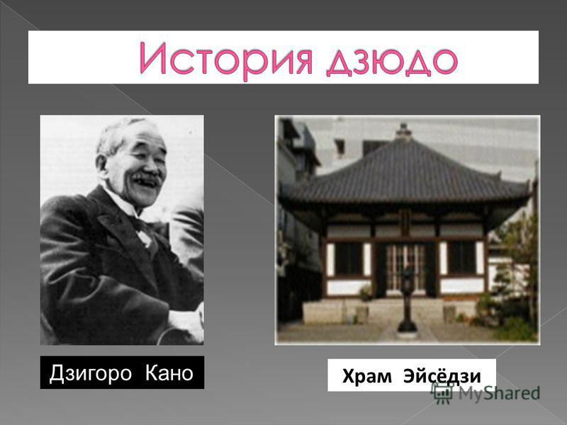 Дзигоро Кано Храм Эйсёдзи