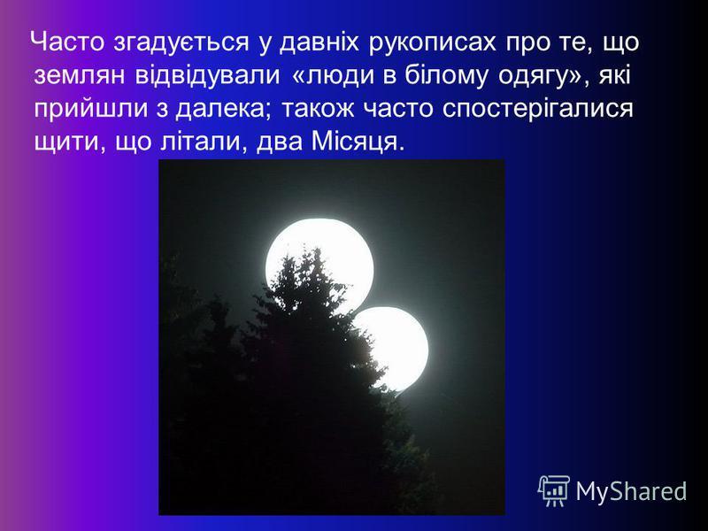 Часто згадується у давніх рукописах про те, що землян відвідували «люди в білому одягу», які прийшли з далека; також часто спостерігалися щити, що літали, два Місяця.
