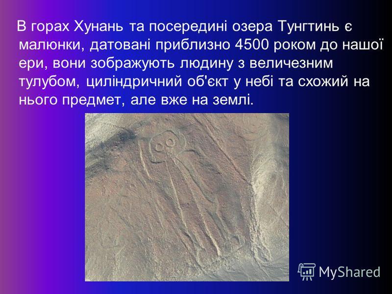 В горах Хунань та посередині озера Тунгтинь є малюнки, датовані приблизно 4500 роком до нашої ери, вони зображують людину з величезним тулубом, циліндричний об'єкт у небі та схожий на нього предмет, але вже на землі.