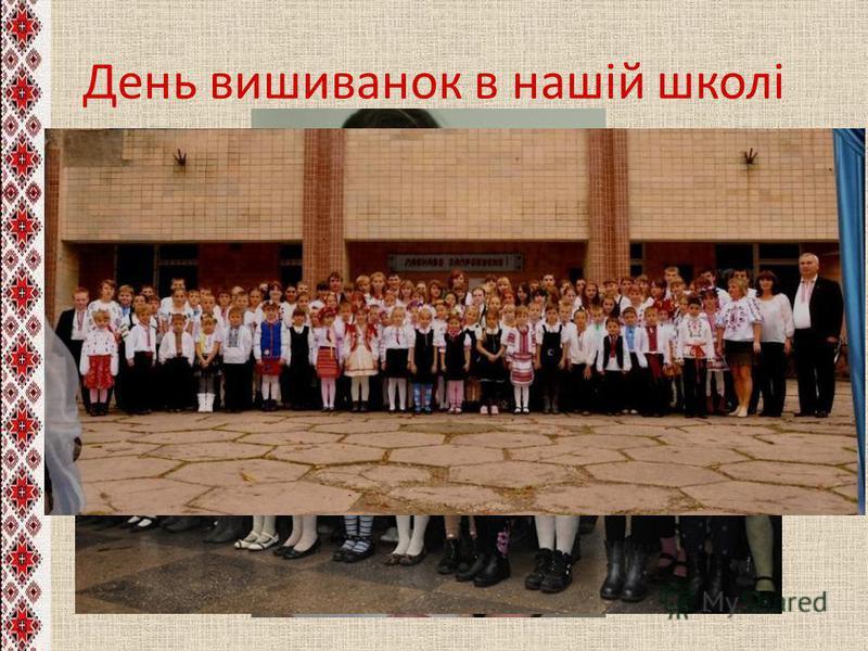 День вишиванок в нашій школі