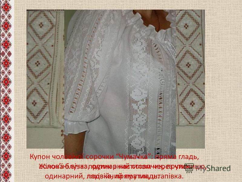 Купон чоловічої сорочки Чумачка: пряма гладь, соловїні вічка, одинарний стовпчик, прутик одинарний, подвійний прутик, штапівка. Жіноча блуза: прутик з настилом через чисницю, ляхівка, пряма гладь.