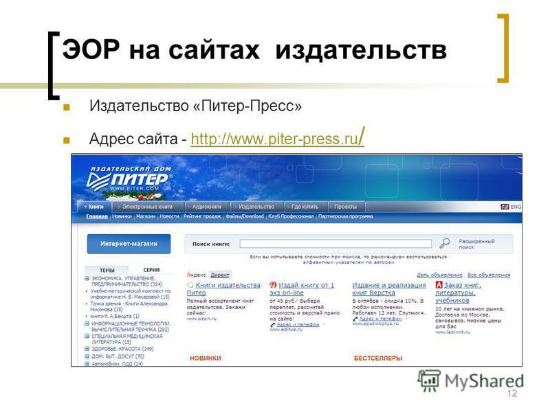 ЭОР на сайтах издательств Издательство «Питер-Пресс» Адрес сайта - http://www.piter-press.ru /http://www.piter-press.ru / 12