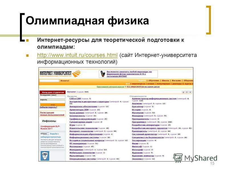 Олимпиадная физика Интернет-ресурсы для теоретической подготовки к олимпиадам: http://www.intuit.ru/courses.html (сайт Интернет-университета информационных технологий) http://www.intuit.ru/courses.html 15