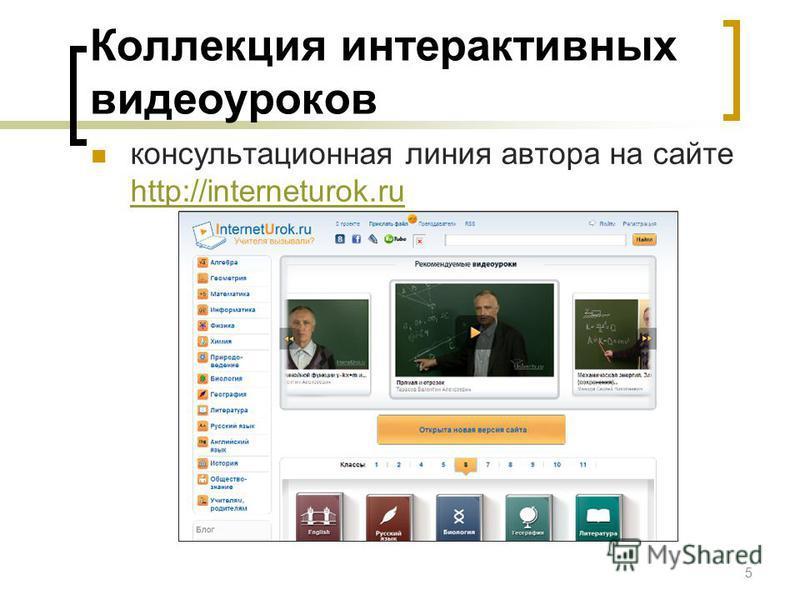 Коллекция интерактивных видеоуроков консультационная линия автора на сайте http://interneturok.ru http://interneturok.ru 5