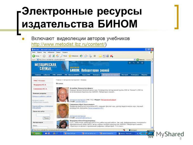 Электронные ресурсы издательства БИНОМ Включают видеолекции авторов учебников http://www.metodist.lbz.ru/content/) http://www.metodist.lbz.ru/content/ 8