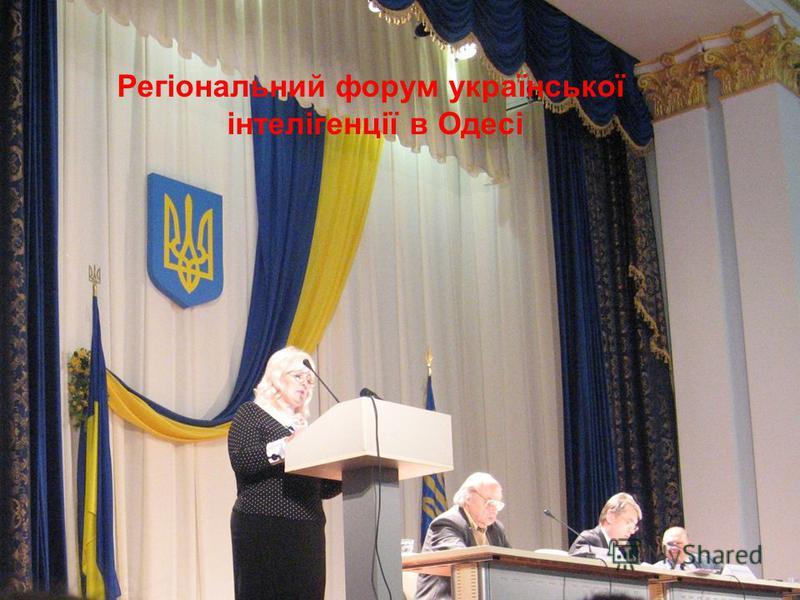 Регіональний форум української інтелігенції в Одесі Регіональний форум української інтелігенції в Одесі