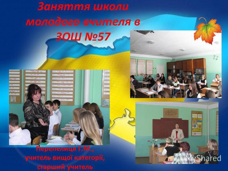 Заняття школи молодого вчителя в ЗОШ 57 Перепелиця Г.М., учитель вищої категорії, старший учитель