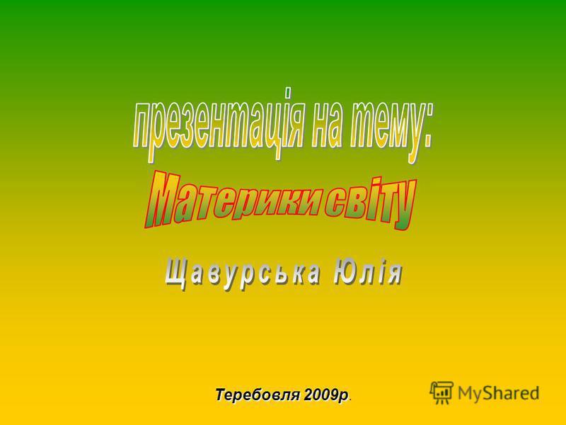Теребовля 2009р Теребовля 2009р.