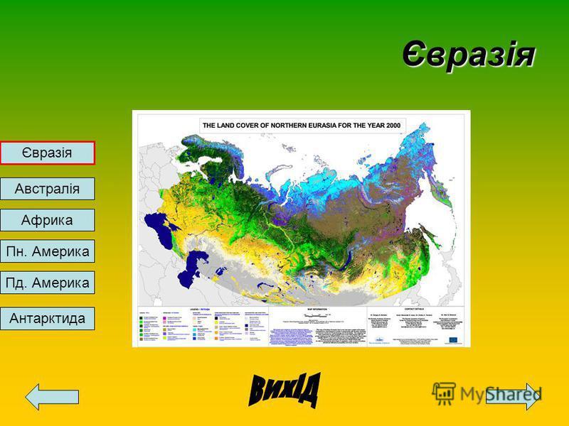Євразія Австралія Африка Пн. Америка Пд. Америка АнтарктидаЄвразія