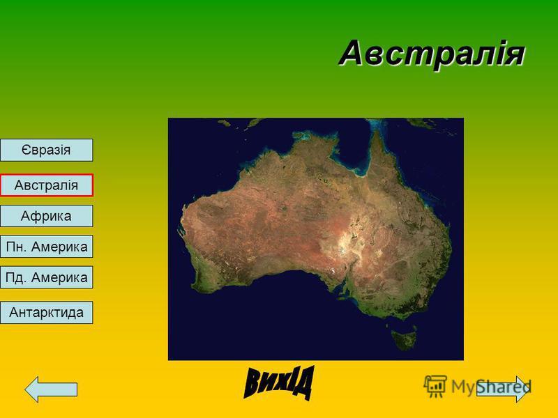 Євразія Австралія Африка Пн. Америка Пд. Америка АнтарктидаАвстралія