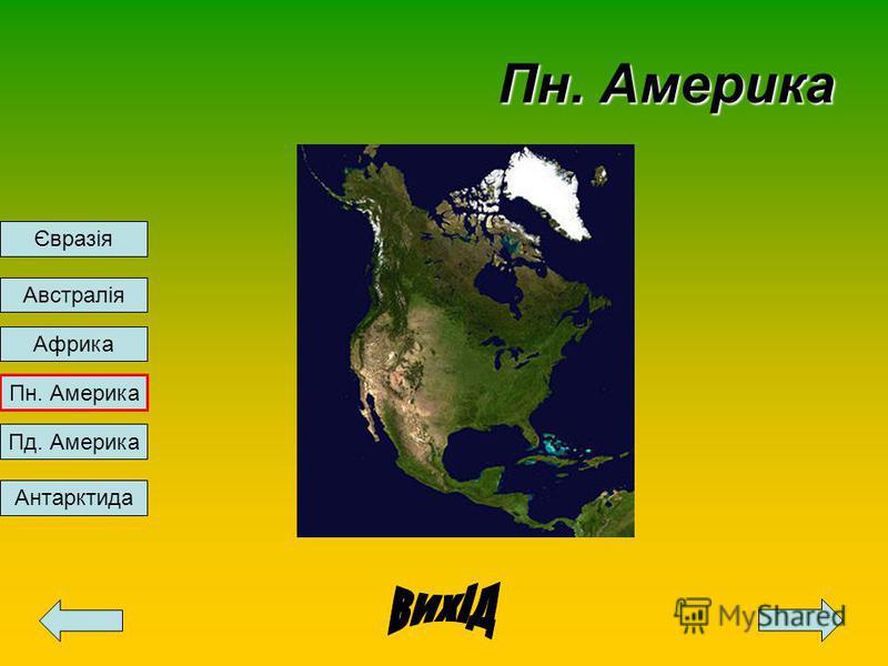 Євразія Австралія Африка Пн. Америка Пд. Америка Антарктида Пн. Америка