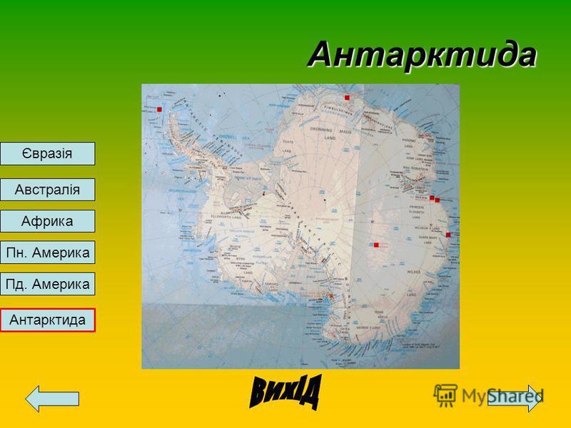 Євразія Австралія Африка Пн. Америка Пд. Америка АнтарктидаАнтарктида