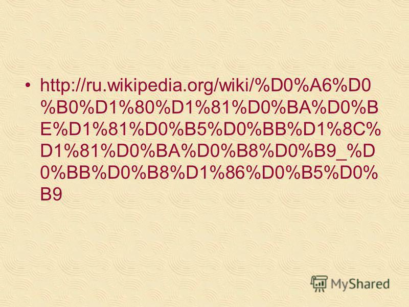 http://ru.wikipedia.org/wiki/%D0%A6%D0 %B0%D1%80%D1%81%D0%BA%D0%B E%D1%81%D0%B5%D0%BB%D1%8C% D1%81%D0%BA%D0%B8%D0%B9_%D 0%BB%D0%B8%D1%86%D0%B5%D0% B9