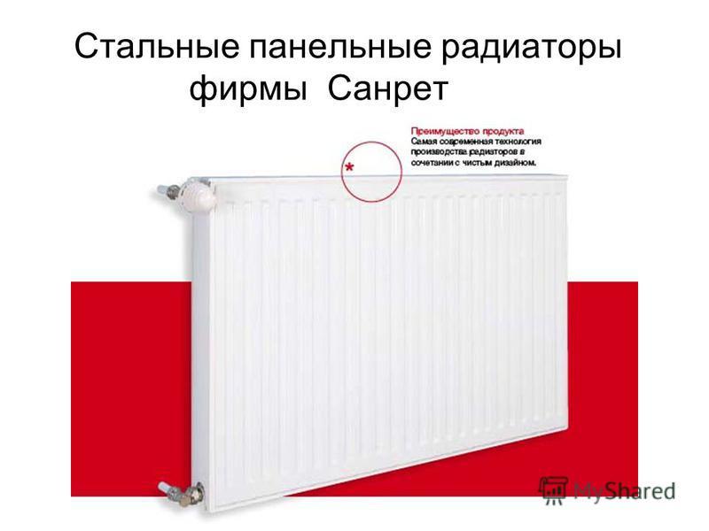 Стальные панельные радиаторы фирмы Санрет