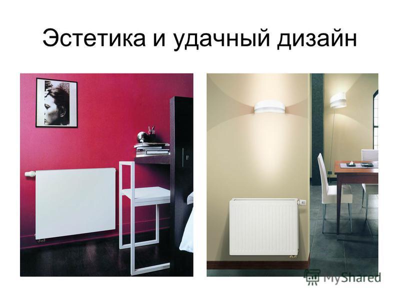 Эстетика и удачный дизайн
