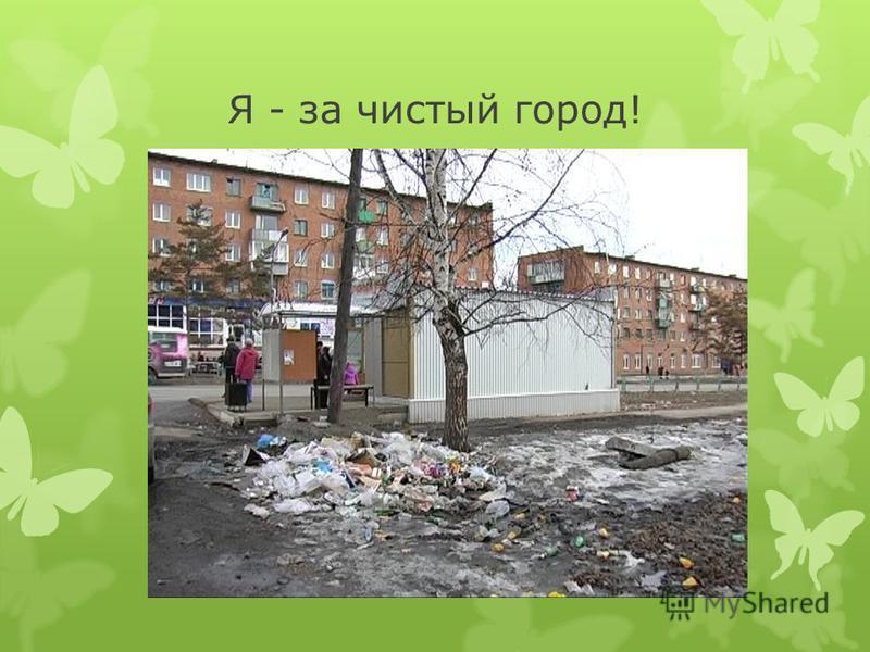 Я - за чистый город!