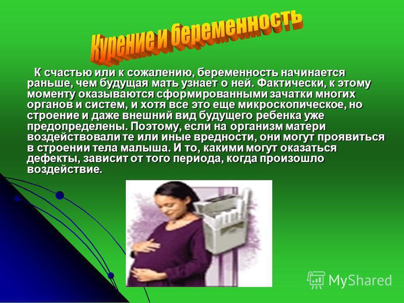 К счастью или к сожалению, беременность начинается раньше, чем будущая мать узнает о ней. Фактически, к этому моменту оказываются сформированными зачатки многих органов и систем, и хотя все это еще микроскопическое, но строение и даже внешний вид буд