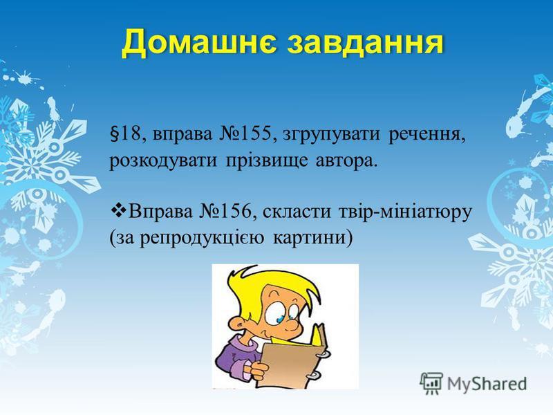 Домашнє завдання §18, вправа 155, згрупувати речення, розкодувати прізвище автора. Вправа 156, скласти твір-мініатюру (за репродукцією картини)