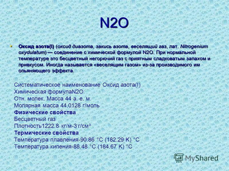 Оксид азота 1. Выполнила Устинова О.В. 11 @ Нововяткинская СОШ Нововяткинская СОШ
