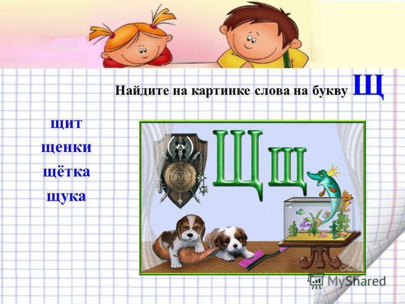 Найдите на картинке слова на букву Щ щит щенки щётка щука
