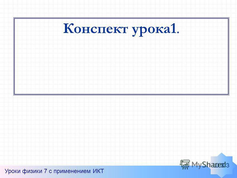 Конспект урока 1. Уроки физики 7 с применением ИКТ Ш.З.З