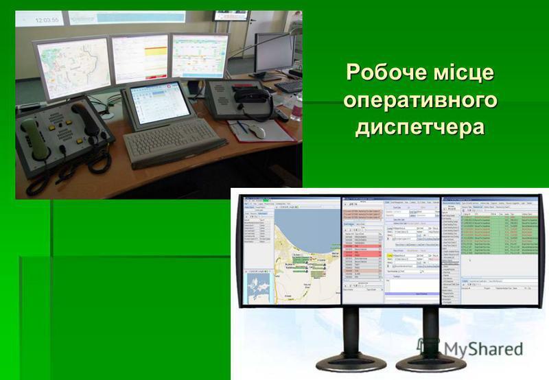 Робоче місце оперативного диспетчера