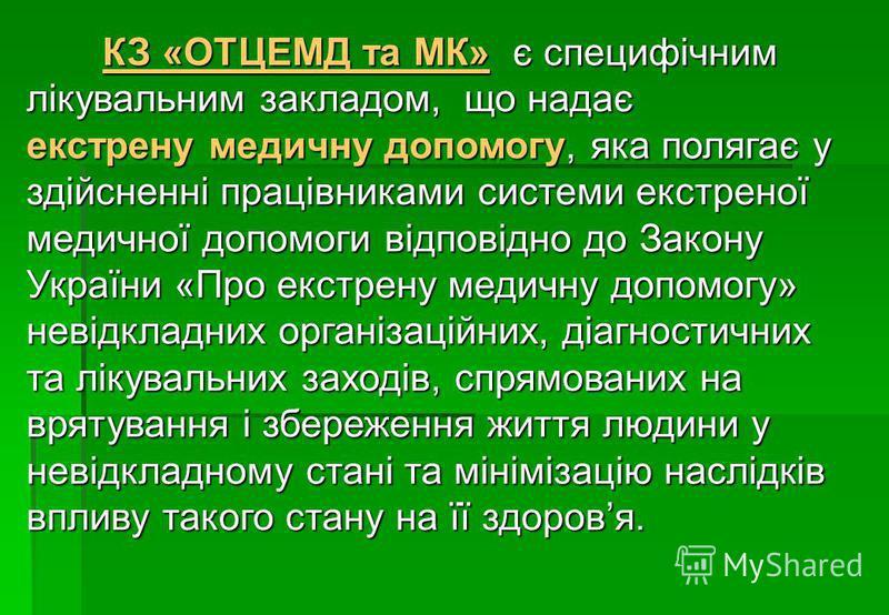 КЗ «ОТЦЕМД та МК» є специфічним лікувальним закладом, що надає екстрену медичну допомогу, яка полягає у здійсненні працівниками системи екстреної медичної допомоги відповідно до Закону України «Про екстрену медичну допомогу» невідкладних організаційн